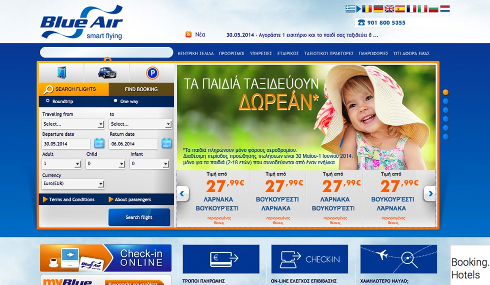 Blue Air SEO website Home Page