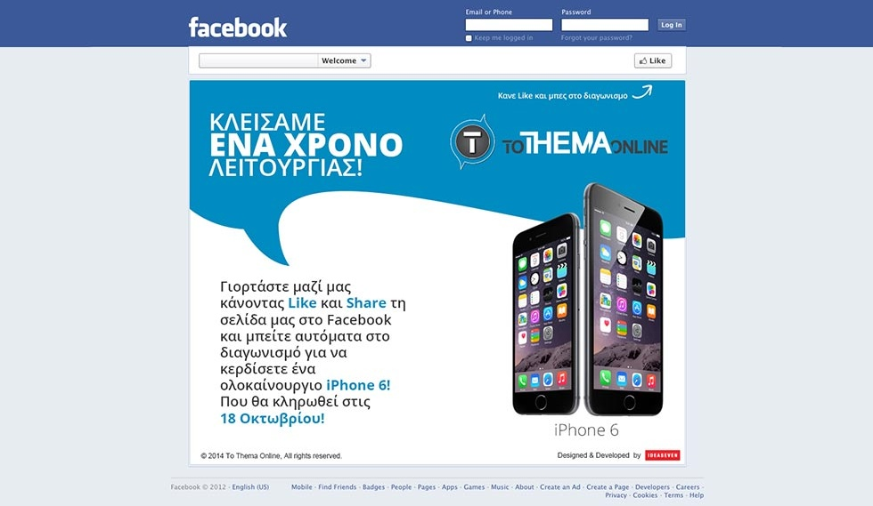 To Thema Online Facebook Competition